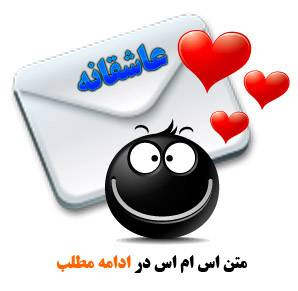 http://onlysms.persiangig.com/pic/lovesms4.jpg